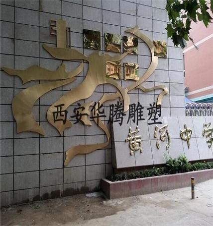 西安黄河中学